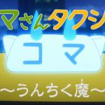 妖怪ウォッチ あらすじ 第86話 【コマさんタクシー ~うんちく魔~】