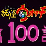 妖怪ウォッチ あらすじ 第100話 【ケータの知られざる物語】