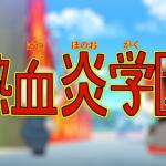 妖怪ウォッチ あらすじ 第106話 【3年Y組ニャンパチ先生 熱血炎学園】