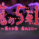 妖怪ウォッチ エリカ様?【第115話 魔の5年1組~花さか爺 枯れる!!~】