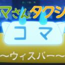 妖怪ウォッチ エヴァ暴走モード【第115話 コマさんタクシー ~ウィスパー~】