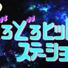 妖怪ウォッチ コマさんがタモさん【第113話 夜のどろどろヒットステーション】